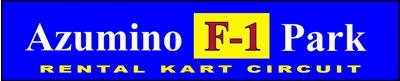 あづみ野F-1パーク