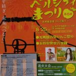 丸子ベルシティ祭